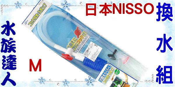 【水族達人】日本NISSO《換水組/虹吸管(M).N-NAM-165》換水器 魚缸換水