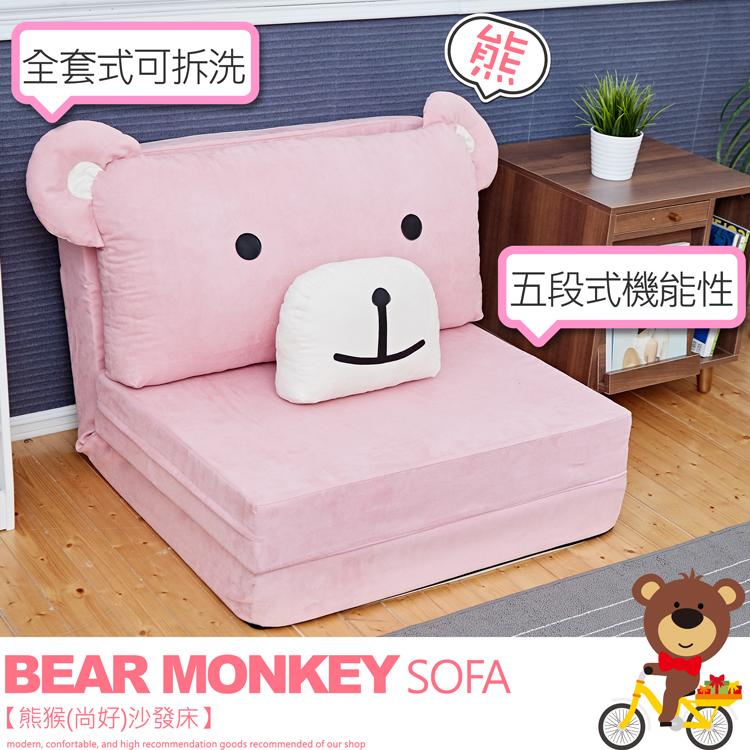 【熊猴(尚好)沙發床】沙發椅★班尼斯國際家具名床