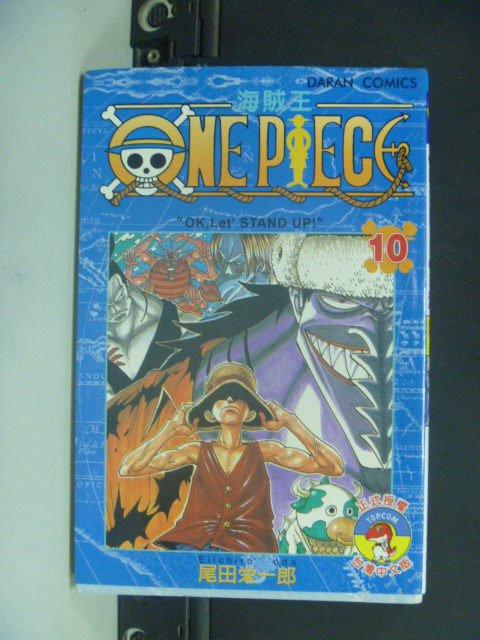 【書寶二手書T1/漫畫書_JJN】ONE PIECE海賊王10_尾田榮一郎