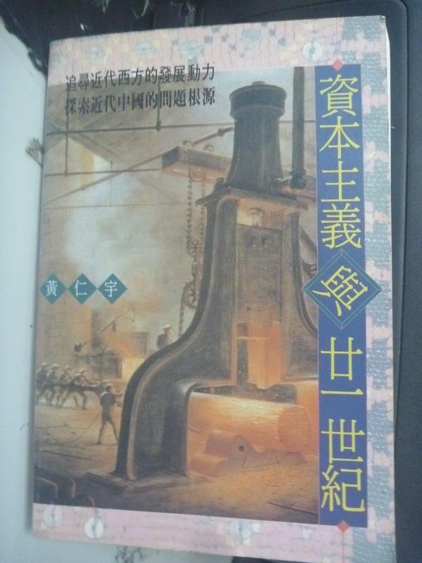 【書寶二手書T1/大學社科_XDE】資本主義與廿一世紀_黃仁宇