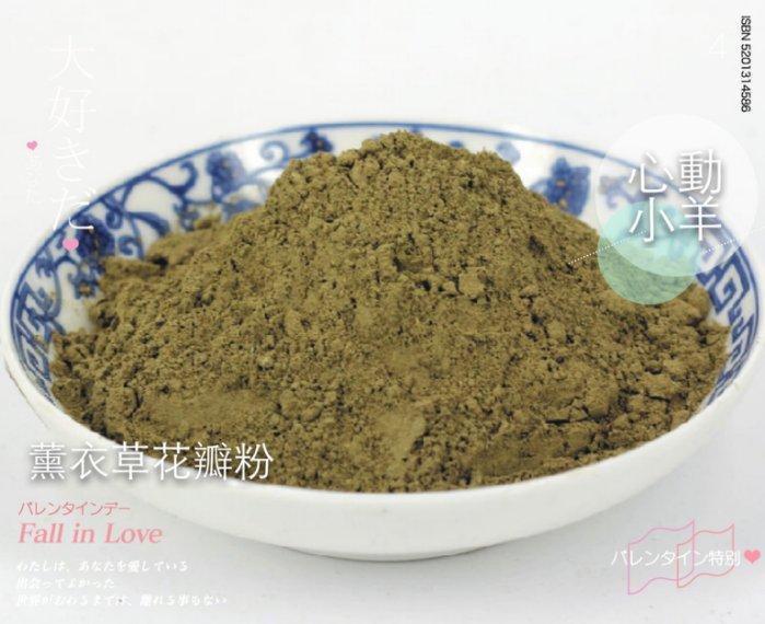 心動小羊^^手工皂專用薰衣草花瓣粉特價40g,可入皂或做浸泡油