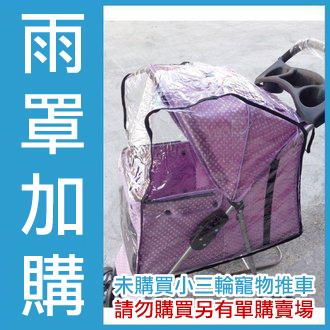 凱莉小舖【SRA】寵物推車雨罩 買推車加購雨罩享加購價