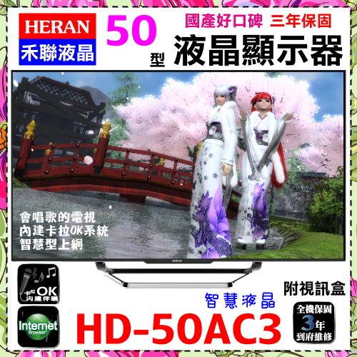【HERAN 禾聯】50吋智慧聯網卡拉OK液晶電視《HD-50AC3》贈HDMI線