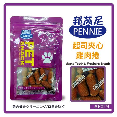 【年前GO購】邦芮尼-起司夾心雞肉捲(紫)100g (AP019) -特價45元【香濃低鹽起司配方】>可超取(D801B19)