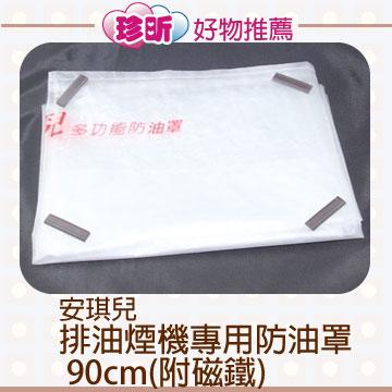 【珍昕】 安琪兒 排油煙機專用防油罩 90cm(附磁鐵)