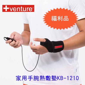 【+venture】家用腕部熱敷墊(KB-1210)【福利品】保固半年