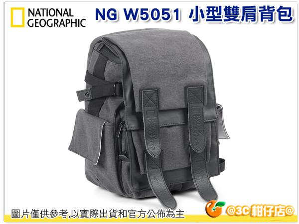 國家地理 National Geographic NG W 5051 NG W5051 都會潮流系列 小型 雙肩背包 相機包 攝影包 後背包 公司貨