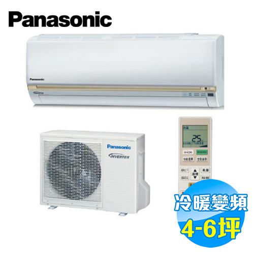 國際 Panasonic 冷暖變頻 一對一分離式冷氣 LJ系列 CS-LJ36VA2 / CU-LJ36HA2