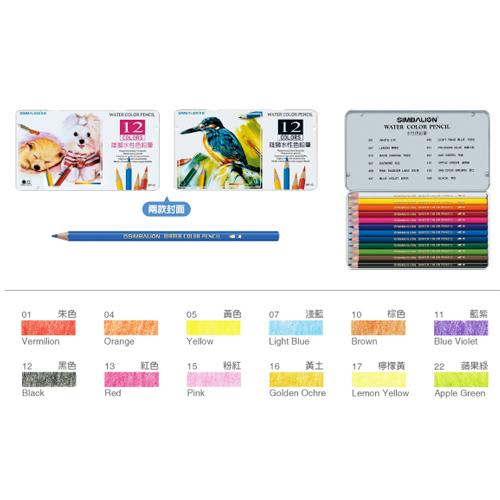 【雄獅 SIMBALION 色鉛筆】 WP-12 水性色鉛筆(12色/鐵盒)