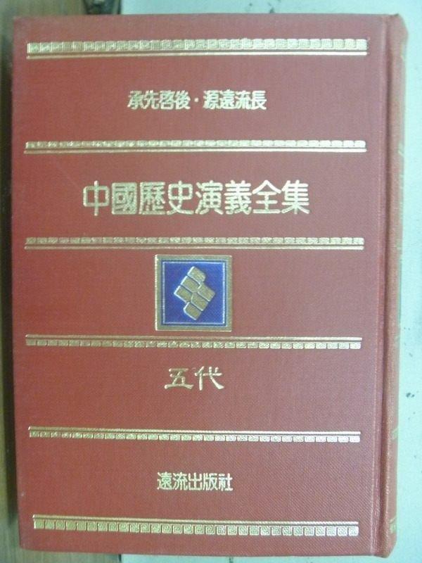 【書寶二手書T3/歷史_MMS】中國歷史演義全集15_五代