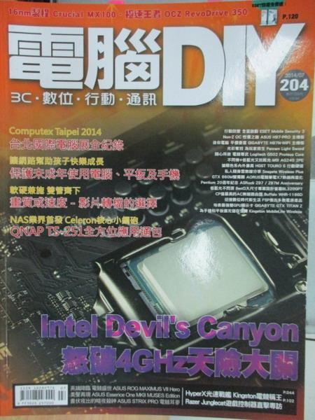【書寶二手書T1/雜誌期刊_XAJ】電腦DIY_204期_怒破4GHz天險大關等