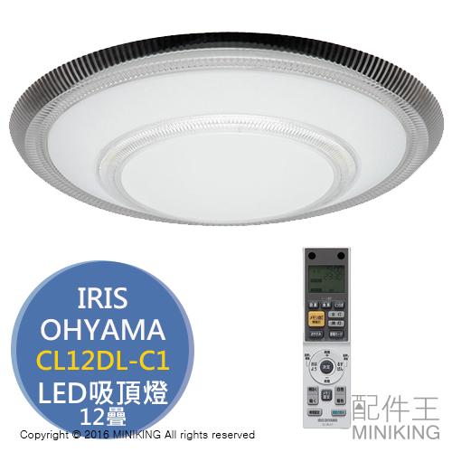 【配件王】日本代購 IRIS OHYAMA  CL12DL-C1 LED吸頂燈 天花燈 12疊 遙控器操作/白光黃光