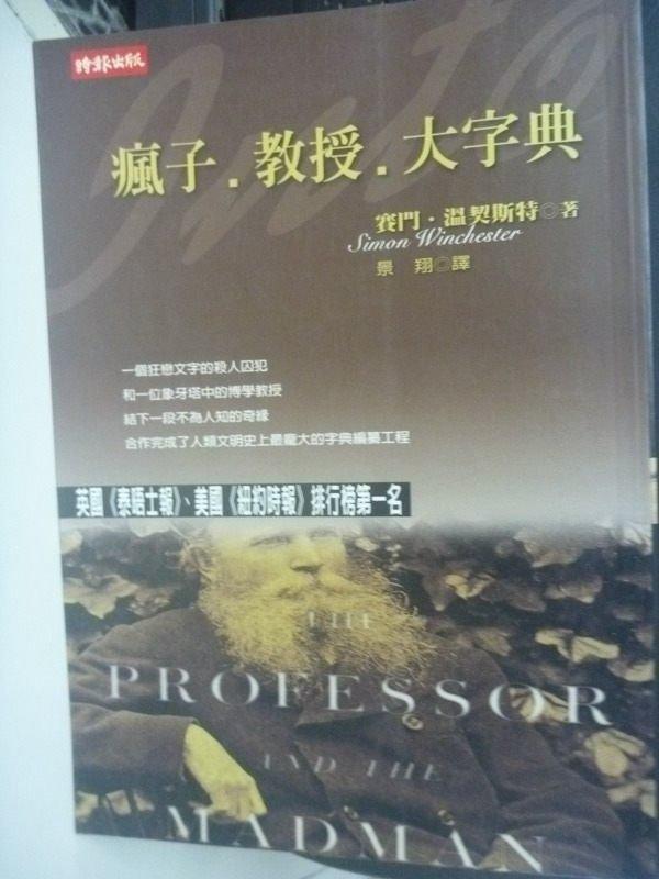 【書寶二手書T7/翻譯小說_HBA】瘋子.教授.大字典_景翔, 溫契特