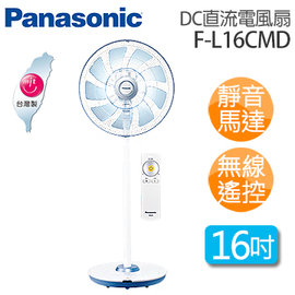 Panasonic F-L16CMD 國際牌 16吋DC直流電風扇