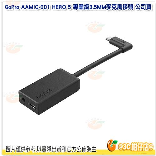 GoPro AAMIC-001 HERO 5 專業級3.5MM麥克風接頭 公司貨 適用 Hero5 Black Hero5 Session