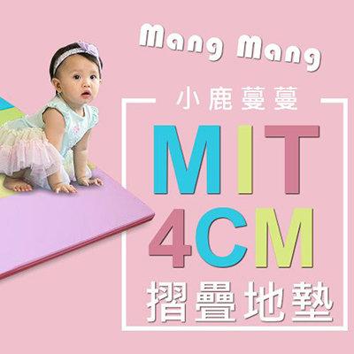 Mang Mang小鹿蔓蔓-兒童摺疊遊戲地墊(4cm) 糖果色系【六甲媽咪】