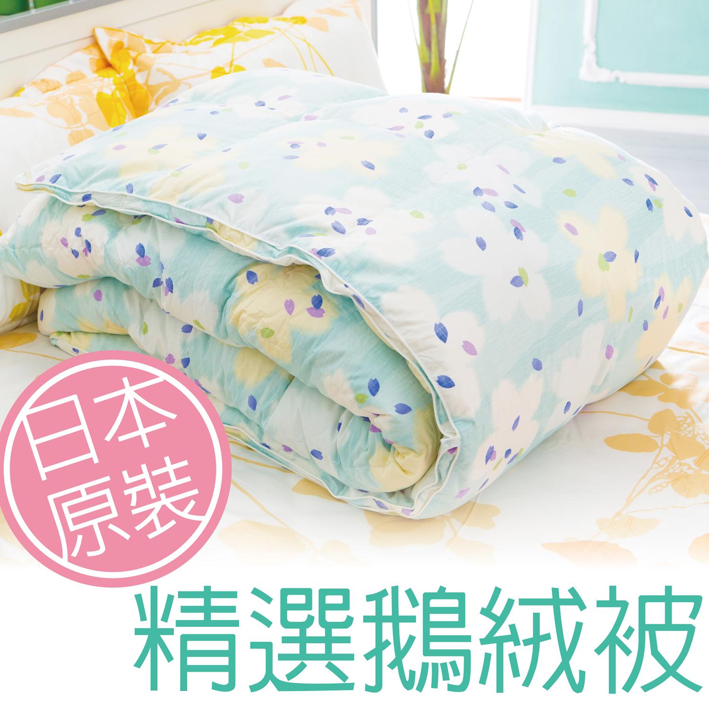 【名流寢飾家居館】日本原裝進口.頂級98%鵝絨被.600T防絨印花布.雙人羽絨被