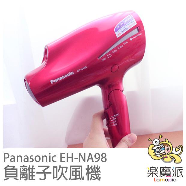 日本代購 限量現貨+預購 Panasonic  EH-NA98  國際牌 負離子 吹風機 金色 白色 紅色 保濕溫冷風速乾