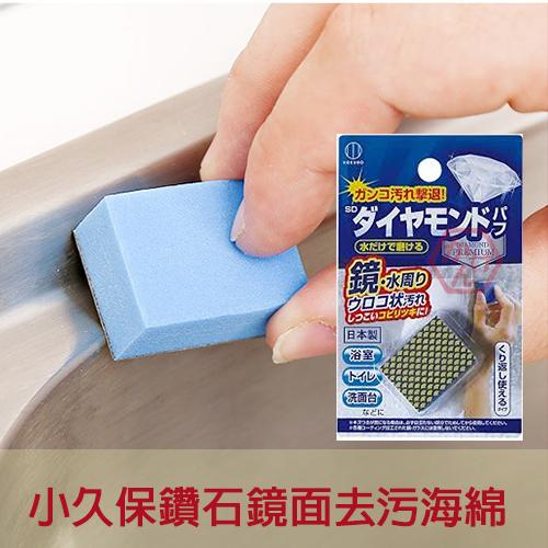 《加軒》日本小久保鑽石鏡面去污海綿
