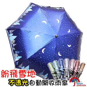 [皮爾卡登] 紛飛雪地不透光自動開收雨傘-深藍