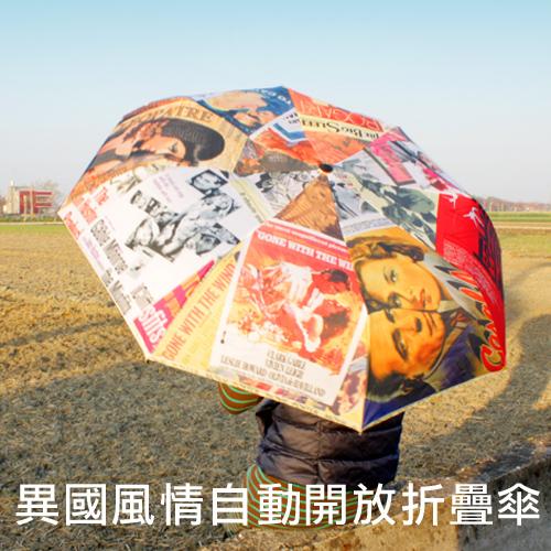 珠友 BU-012 異國風情自動開收折疊雨傘
