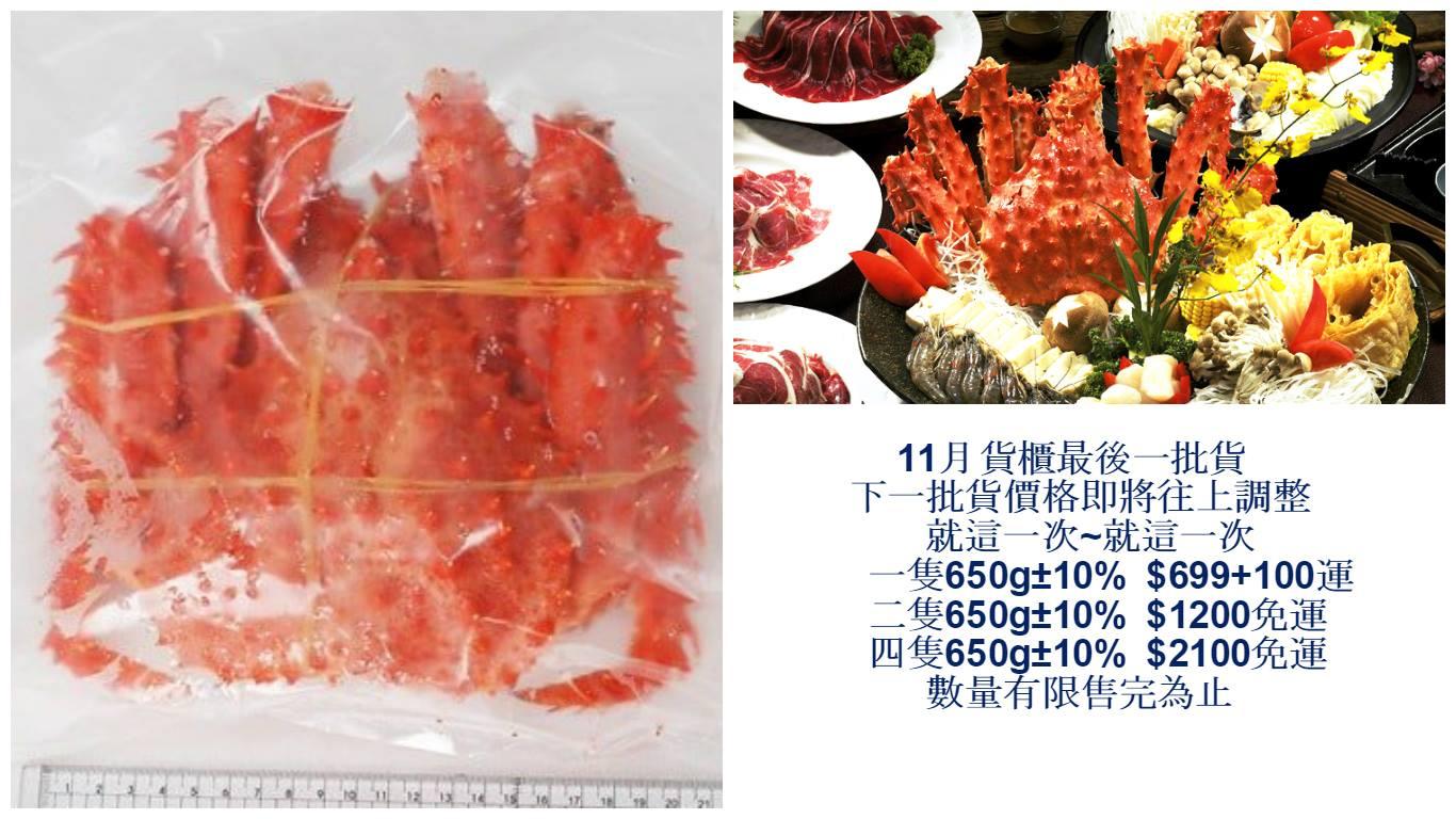 智利鮮甜熟凍帝王蟹限時特賣