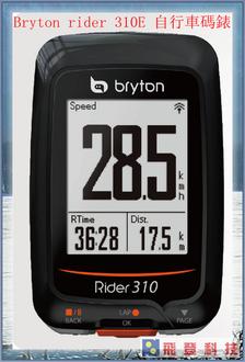 【CP值破表 自行車碼表】少量到貨 Bryton rider 310E GPS 自行車紀錄器 自動偵測速度感應 內建氣壓計 GPS碼錶 公司貨含稅開發票 Rider310E