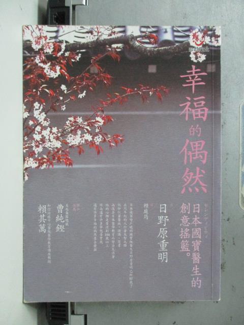 【書寶二手書T1/勵志_NBV】幸福的偶然:日本皇室御醫的創意搖籃_日野原重明
