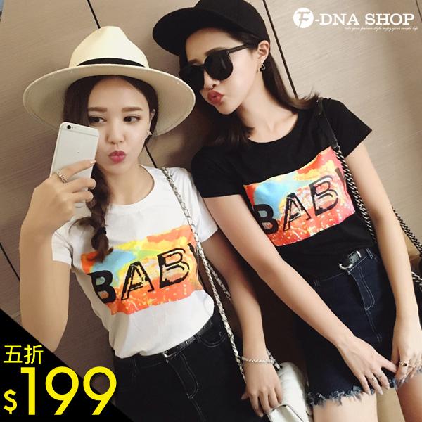 F-DNA★BABY閨蜜彩色渲染印花短袖上衣T恤(2色-M-XL)【ESH1388】