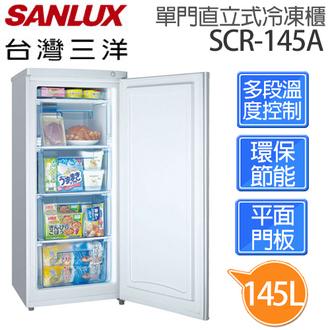 【台灣三洋 SANLUX】SCR-145A  145L單門直立式冷凍櫃【公司貨】.