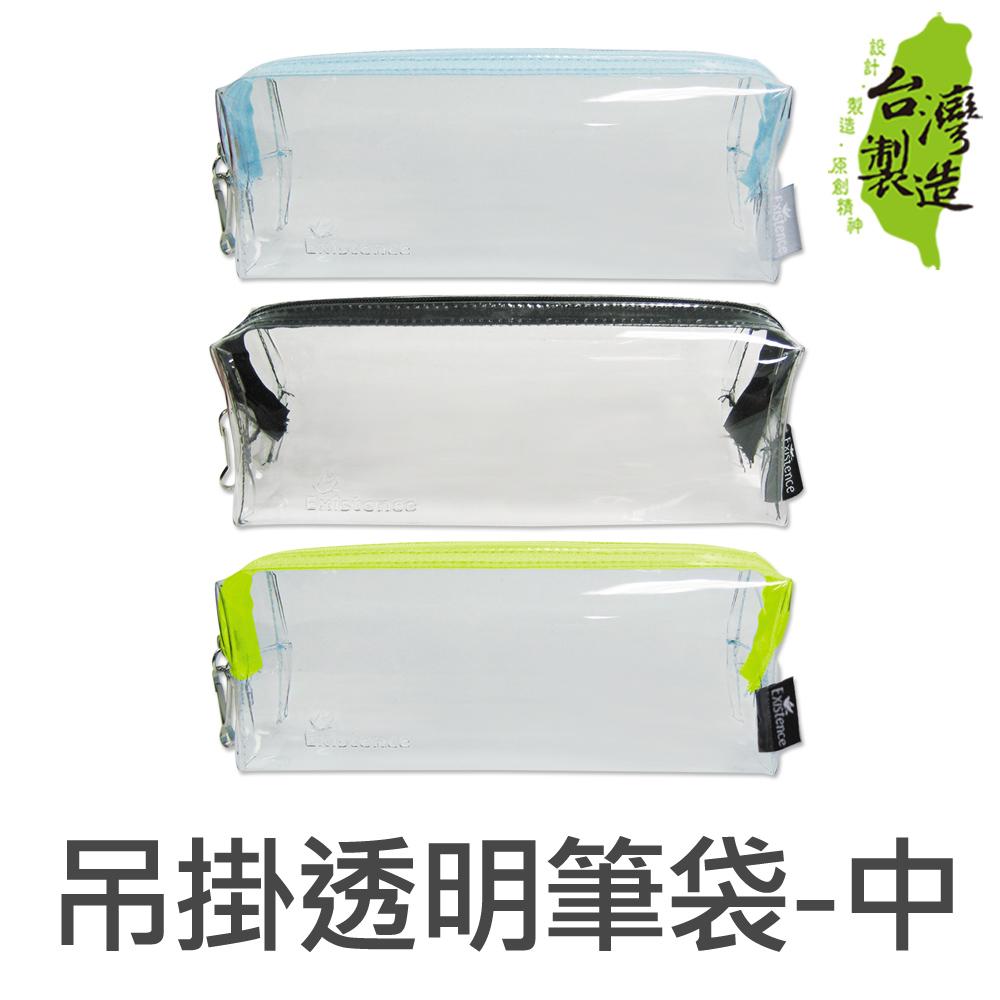 珠友 PB-60091 甦活吊掛透明筆袋(中)