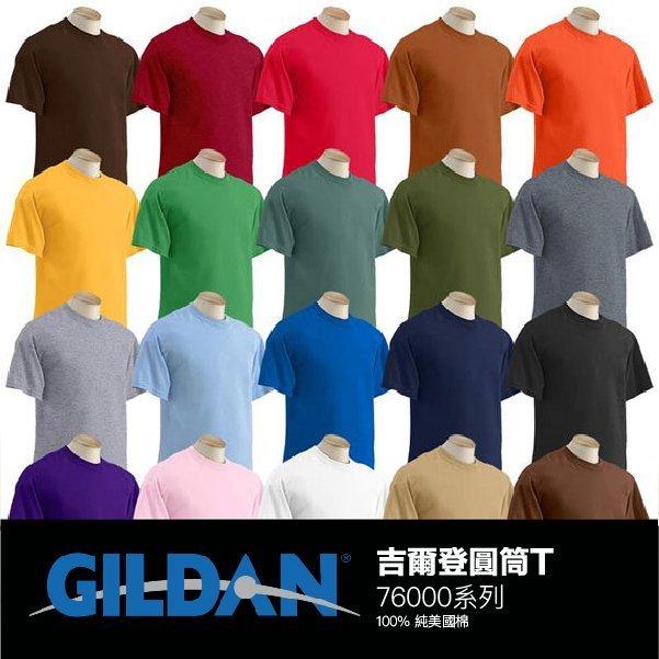 【自由風格】Gildan吉爾登素面圓筒T 短TEE 精梳棉 無接縫美國棉 純棉 76000 多色