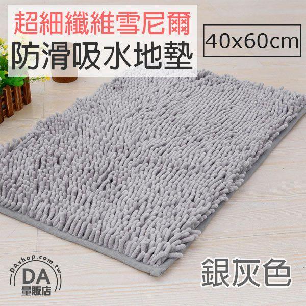 《DA量販店》40*60cm 超細纖維 長毛 吸水止滑 腳踏墊 地墊 灰(V50-1629)