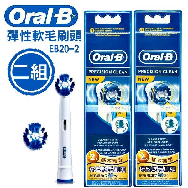 BRAUN OralB 德國 百靈歐樂B電動牙刷刷頭EB20-2 x2組(2卡4入)