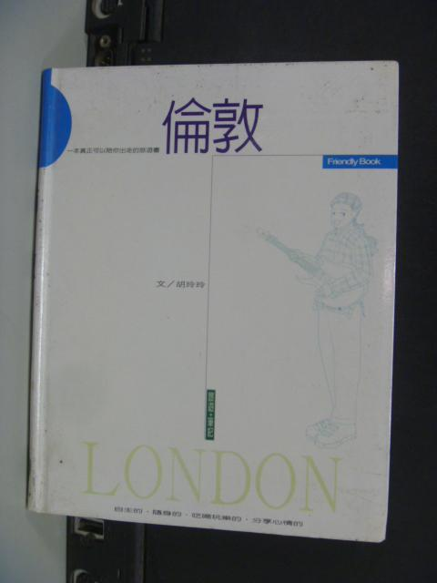 【書寶二手書T4/旅遊_JRN】倫敦_胡玲玲著