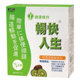 日本味王暢快人生纖暢益菌 奇異果精華版 30袋入/盒◆德瑞健康家◆