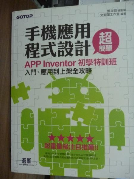【書寶二手書T6/電腦_QLC】手機應用程式設計超簡單_文淵閣工作室