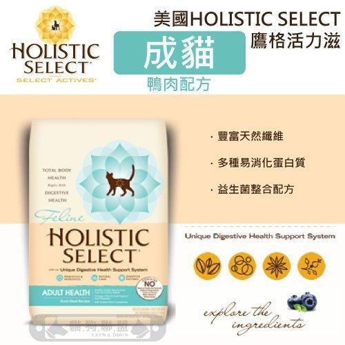 +貓狗樂園+ HOLISTIC SELECT活力滋【成貓。鴨肉低敏配方。3磅】580元