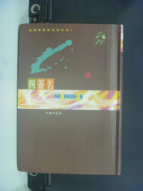【書寶二手書T5/一般小說_KIX】四簽名_阿瑟柯南道