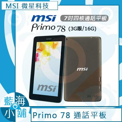 MSI PRIMO 78 7吋四核通話平板(3G版/16G)--售完為止