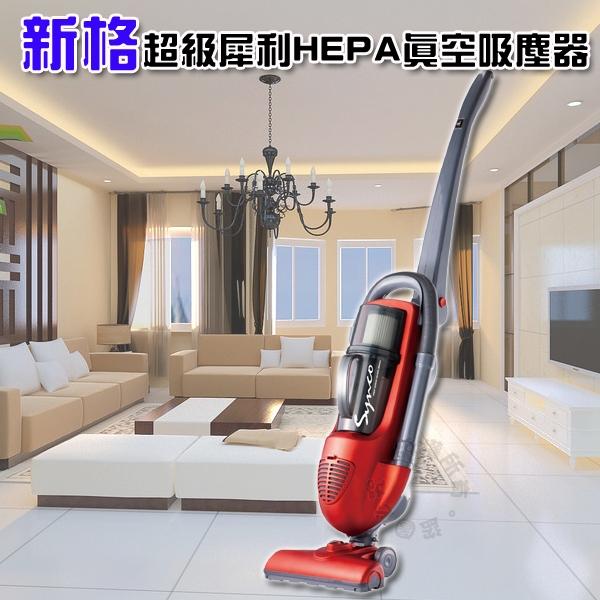 【SYNCO ● 新格】超級犀利HEPA真空吸塵器 SVC-8800  **免運費**   HEPA過濾