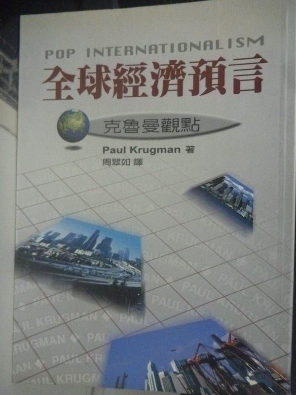 【書寶二手書T7/財經企管_IDV】全球經濟預言-克魯曼觀點_Paul Krugman