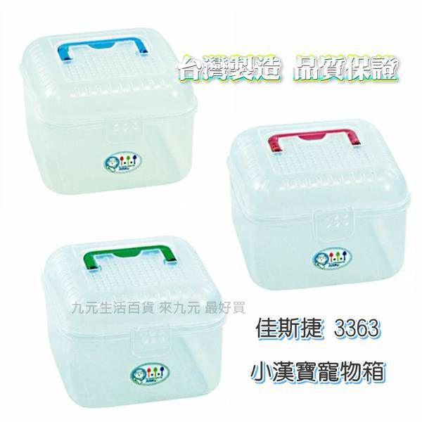 【九元生活百貨】佳斯捷 3363 小漢寶寵物箱 寵物盒 外出盒
