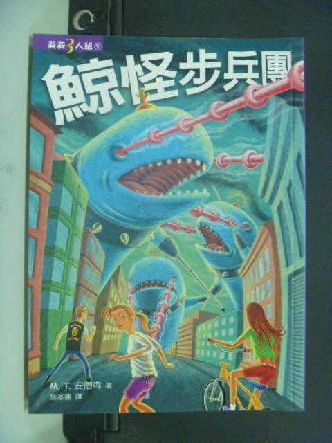 【書寶二手書T2/兒童文學_NAF】莉莉三人組 1: 鯨怪步兵團_M.T.安德森