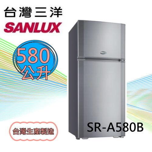 【三洋 SANLUX】580L 雙門電冰箱 SR-A580B