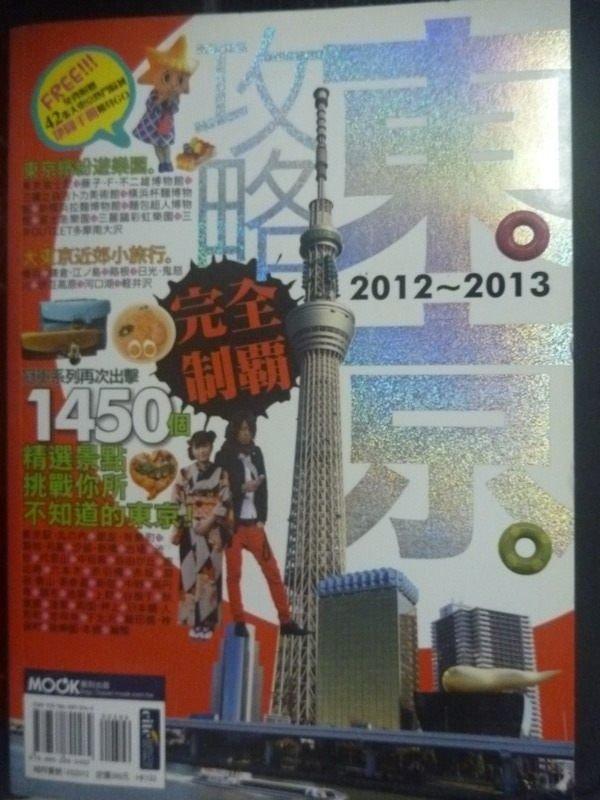 【書寶二手書T2/旅遊_LGR】東京攻略完全制霸2012-2013_MOOK編輯室