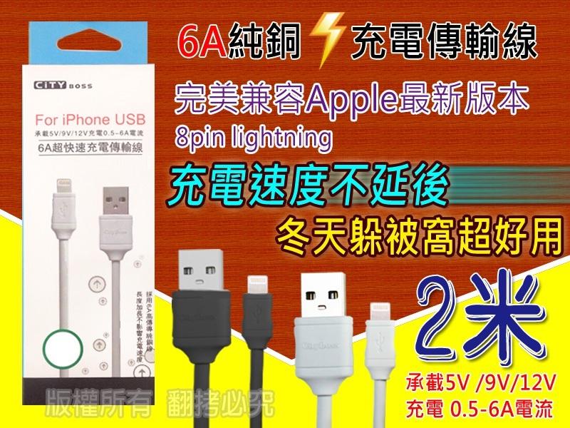 3米 8pin lightning 6A超快速充電傳輸線 高傳導純銅線芯 支援 5V/9V/12V 0.5-6A電流 電源資料傳輸數據線/iPAD/AIR/MINI/IPOD NANO/TIS購物館