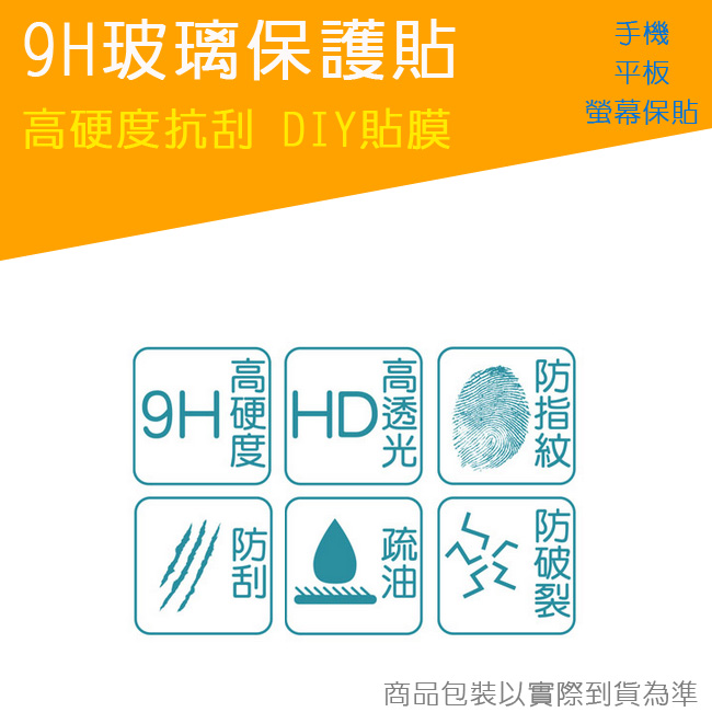【SAMSUNG】鋼化9H手機螢幕玻璃保護貼(SGH Note3 N9000/S4(i9500)/S6/Note3/A7/A8/ N075/J7/J5/大小奇機)/Note4/Note5..機型