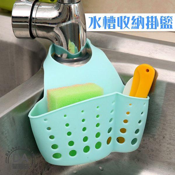 《購買5件半價》廚房 浴室 水槽 鈕扣 掛籃 瀝水籃 抹布架 置物架 海綿 抹布 藍(V50-1454)