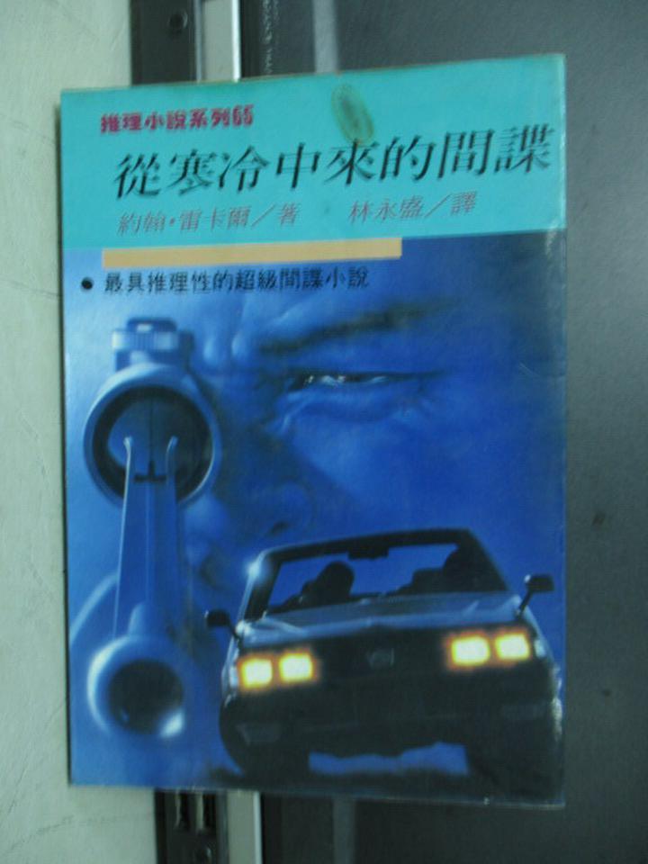 【書寶二手書T8/一般小說_KDI】從寒冷中來的間諜_約翰雷卡爾